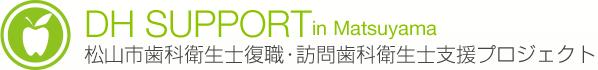 DH SUPPORT 松山歯科衛生士復職支援プロジェクト