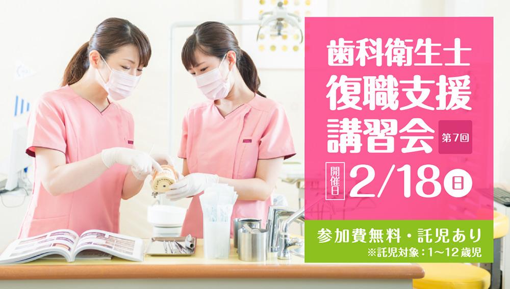 歯科衛生士復職支援講習会